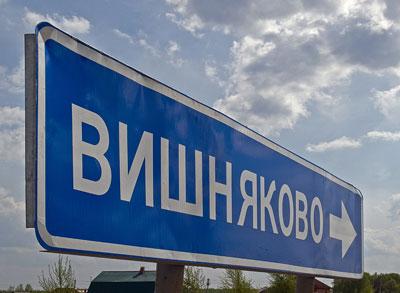 Бетон Вишняково