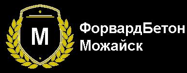 Форвард Бетон Можайск